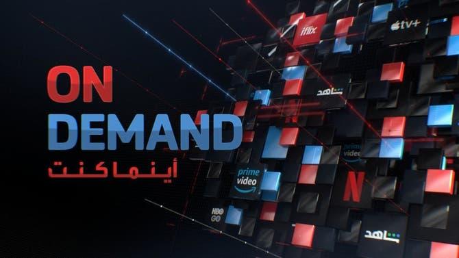 On Demand   الحلقة الخامسة والعشرون