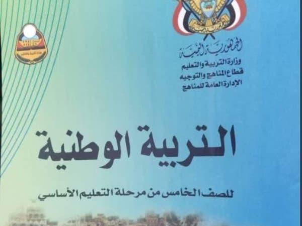 الإرياني يحذر: ميليشيا الحوثي تتلاعب بالمناهج الدراسية