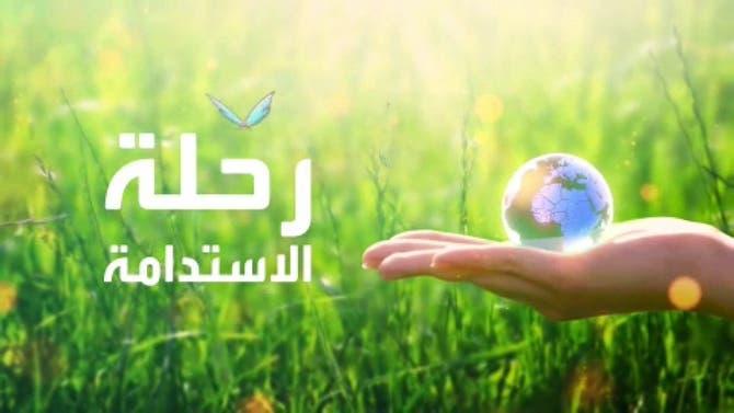 وثائقي | رحلة الاستدامة كما وثقتها STC
