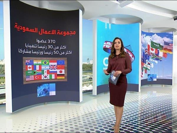 هذه هي بصمة السعودية على G20 بعد انتهاء فترة رئاستها