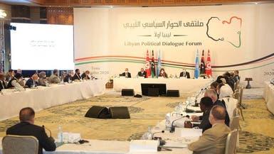 جولة الحوار الليبي انتهت دون الاتفاق على آلية انتخاب السلطة التنفيذية
