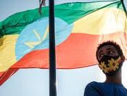 إثيوبيا: الحرب في تيغراي تشرف على نهايتها