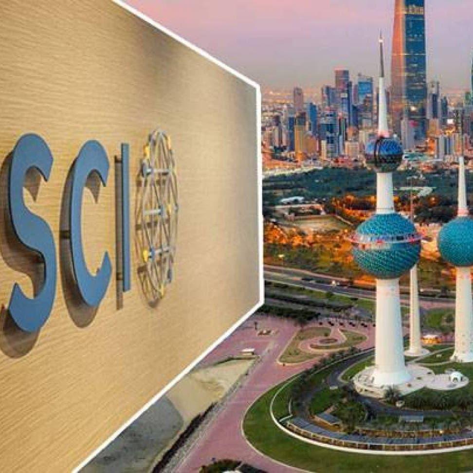 الكويت تجري استعدادات استثنائية تمهيداً للترقية على مؤشر MSCI