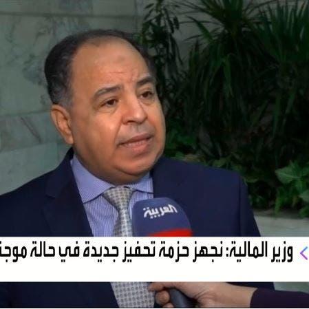 وزير مالية مصر للعربية: نجهز حزمة تحفيز جديدة حال مواجهة موجة ثانية