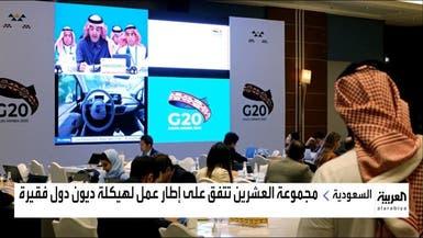 مجموعة العشرين تؤكد الالتزام بتعليق مدفوعات خدمة الدين