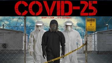 """""""كوفيد-25"""".. أزمة الفيروس تصل إلى الدراما المصرية"""
