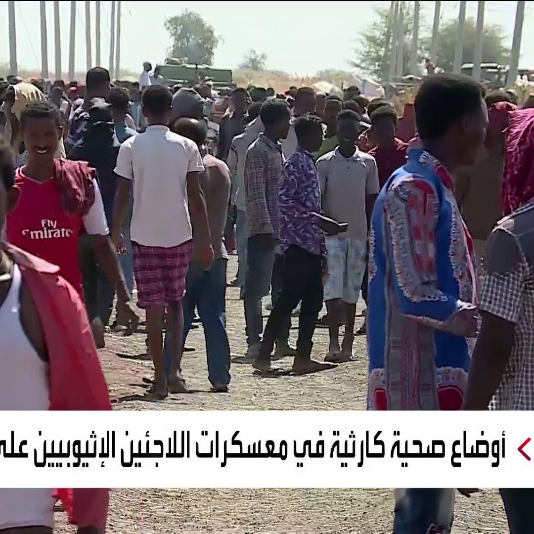 مناشدات لمساعدة الفارين من الحرب في إثيوبيا إلى الحدود السودانية