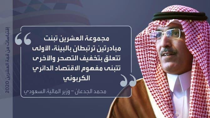 وزير المالية السعودي يؤكد على أهمية سد الفجوة التمويلية القائمة حاليا في القطاع الصحي