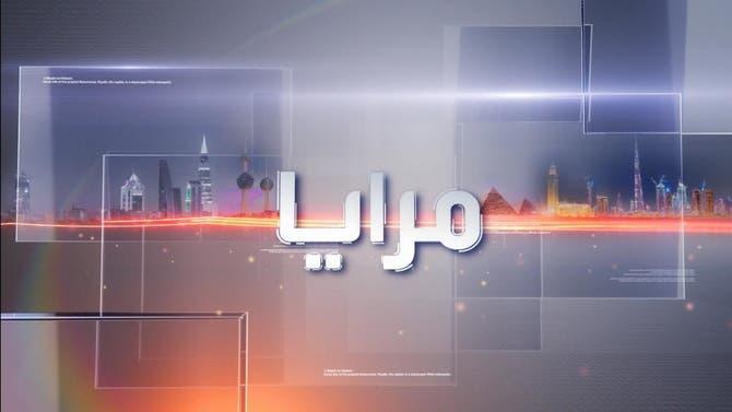 مرايا | مجدداً السعودية ضد الإخوان