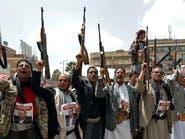 إدارة ترمب تستعد لتصنيف ميليشيات الحوثي منظمة إرهابية