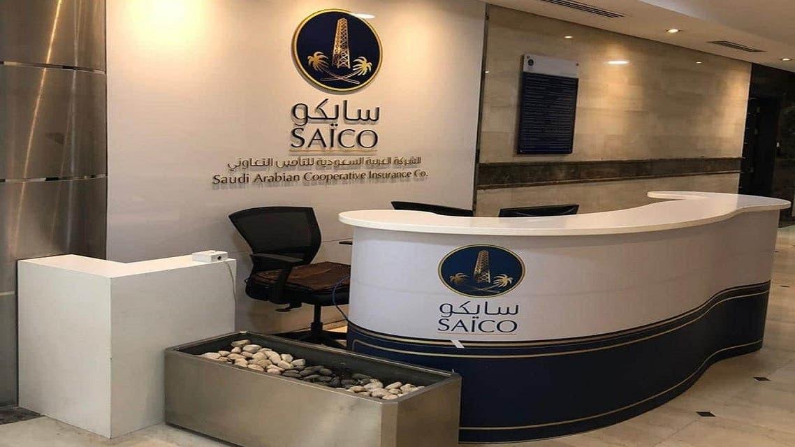 الشركة العربية السعودية للتأمين التعاوني سايكو