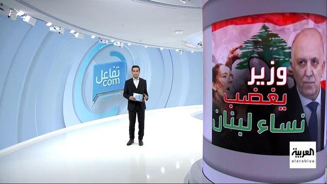 تفاعلكم | وزير يغضب نساء لبنان وأمن تويتر بيد
