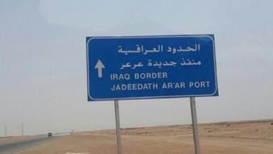 بازگشایی «گذرگاه عرعر» میان سعودی و عراق بعد از 30 سال بستهبودن
