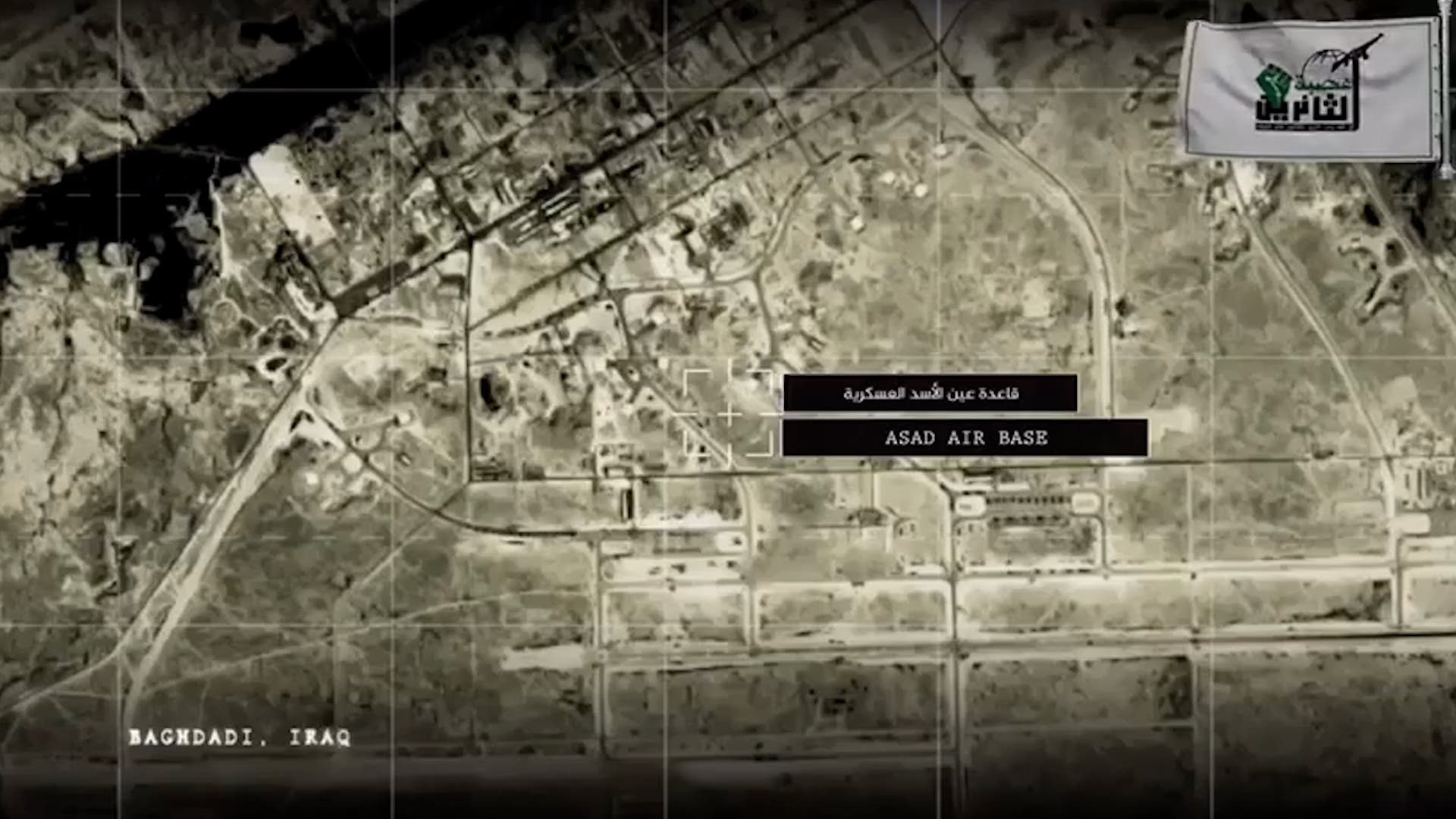 Screengrab from a video published by Usbat al-Thaereen, one of a handful of new front groups and militias that have emerged in Iraq that are backed by Iran. (Video courtesy of Phillip Smyth).