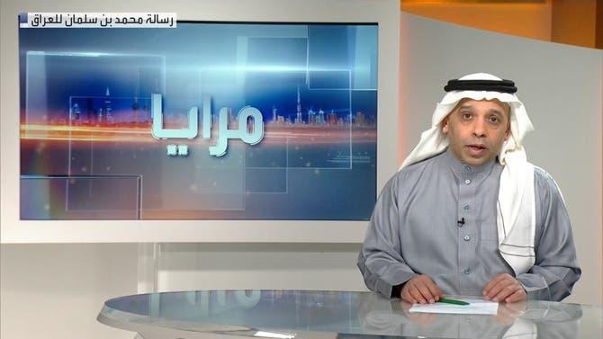 مرايا | رسالة محمد بن سلمان للعراق