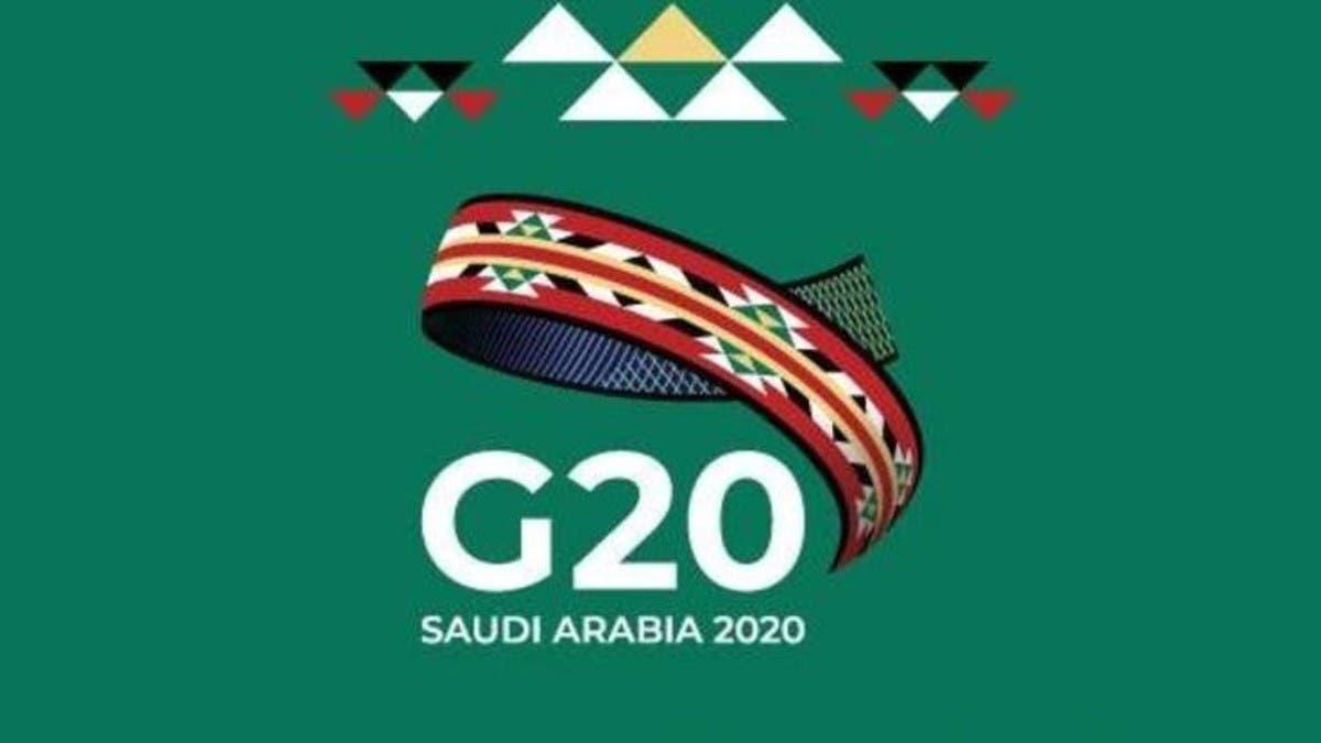 السعودية تتطلع لتوافق دولي حول القضايا المطروحة بقمة الـ20