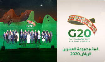قمة مجموعة العشرين- الرياض 2020