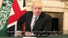 جونسون: أشكر الملك سلمان على رئاسة G20 بهذا الوقت المضطرب