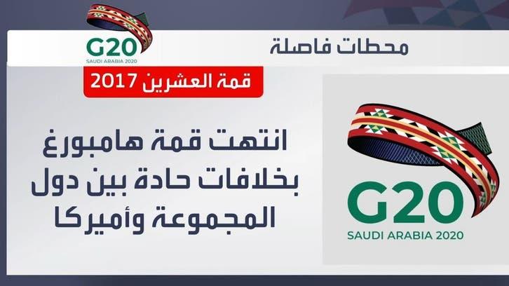 خلافات حادة بين دول مجموعة العشرين وأميركا عام 2017 خلال قمة هامبورغ