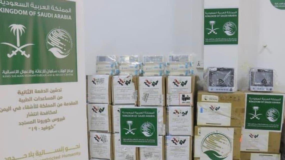 Shah Salman Reilef Center and Yamen