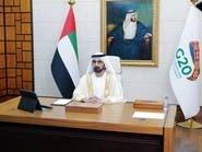 محمد بن راشد يشيد برئاسة السعودية لقمة مجموعة العشرين