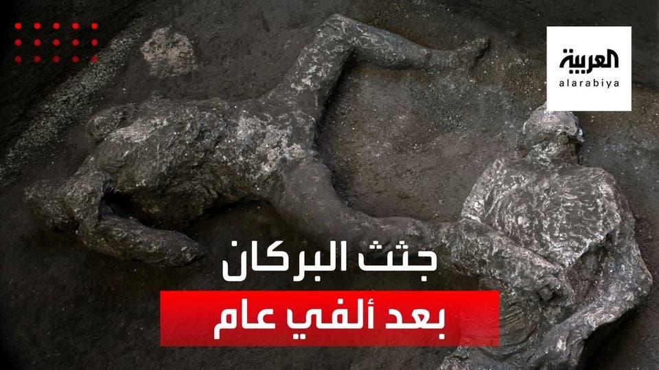 العثور على جثتين متحجرتين من بركان بومبي قبل ألفي عام