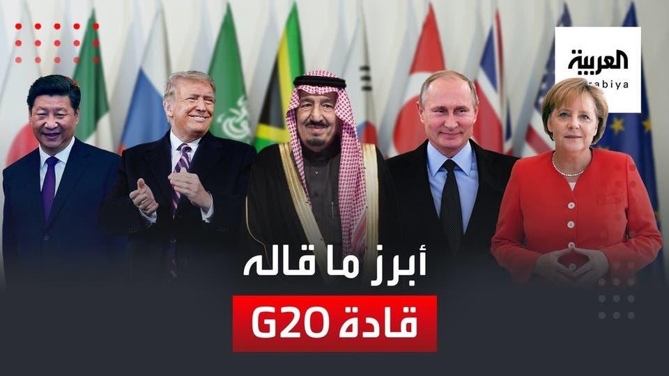 شاهد مقتطفات من كلمات قادة العالم في قمة G20 في الرياض