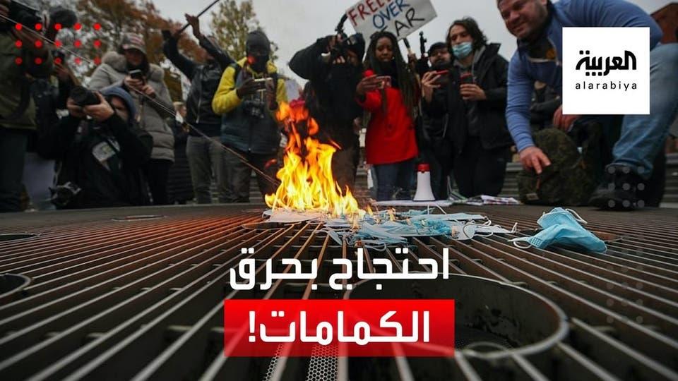 متظاهرون في نيويورك يحرقون كمامات احتجاجا على الإغلاق