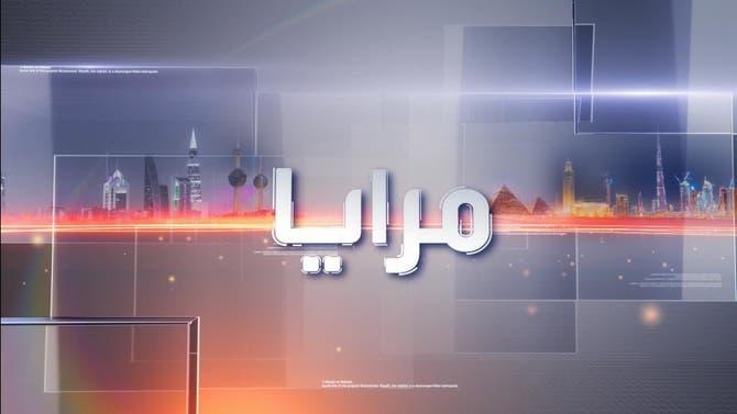 مرايا | السعودية والعراق إعمار وليس استعمار