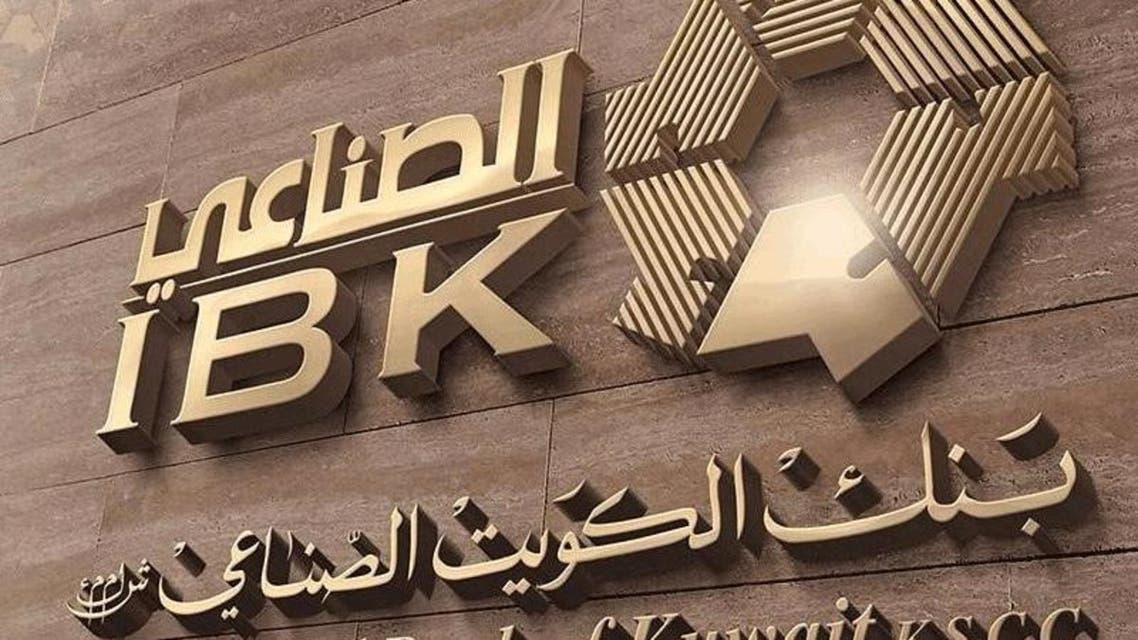 بنك الكويت الصناعي