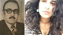 جد ريما دودين التي عيّنها بايدن كان وزيراً في الأردن