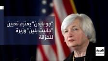 ماذا يعني تعيين جانيت يلين وزيرة للخزانة الأميركية؟