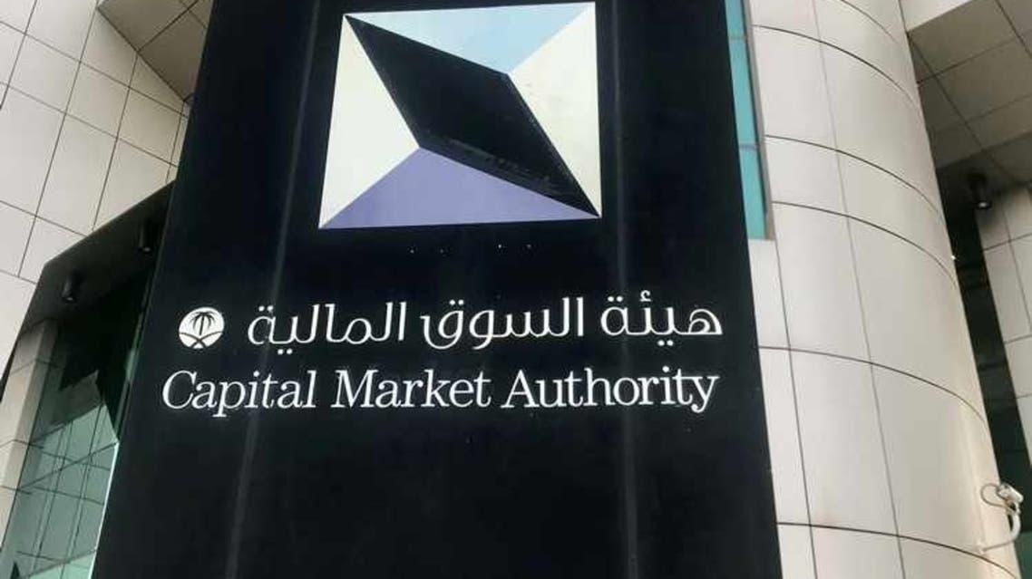 هيئة السوق المالية السعودية مناسبة