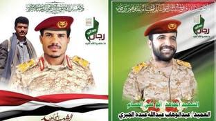 اليمن.. ميليشيا الحوثي تعترف بمصرع قياديين بارزين