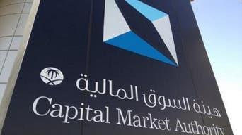 هيئة السوق السعودية ترصد اشتباهات تلاعب وتضليل مخالفة للنظام