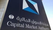 هيئة السوق السعودية تُقر تعديل قواعد طرح الأوراق المالية