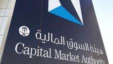 إدانة مخالفين لنظام السوق السعودية وتغريمهم 80 ألف ريال
