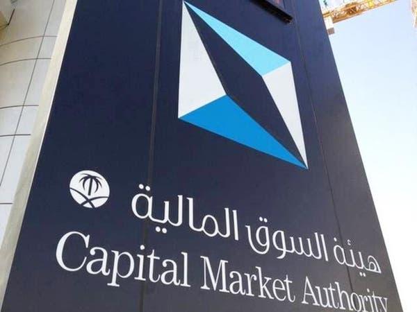 هيئة السوق السعودية تحيل 22 مستثمرا للنيابة.. مخالفات بـ1.3 مليار ريال