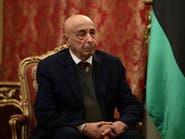 عقيلة صالح: ندعم الرئاسي الليبي لتهيئة الظروف للانتخاباب