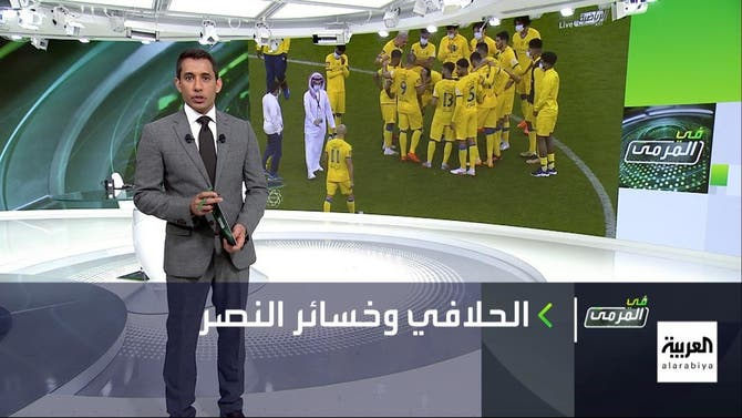 في المرمى | عبد الرحمن الحلافي يرد على خسائر النصر
