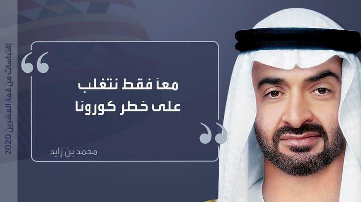 استضافة السعودية لقمة مجموعة العشرين فرصة لتشكيل توافق عالمي بشأن القضايا الدولية