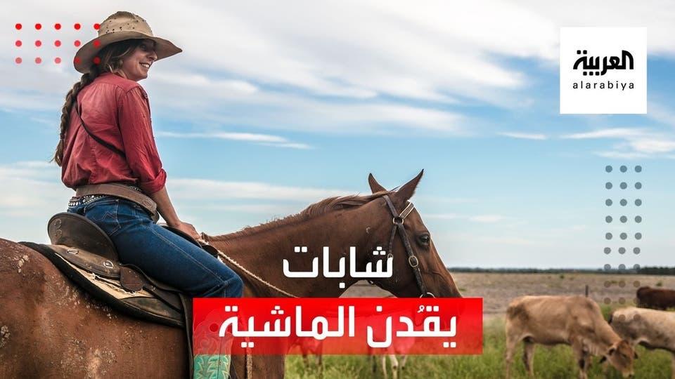 شابات أستراليات يمتهنّ قيادة الماشية بعد قلة الوظائف بسبب كورونا