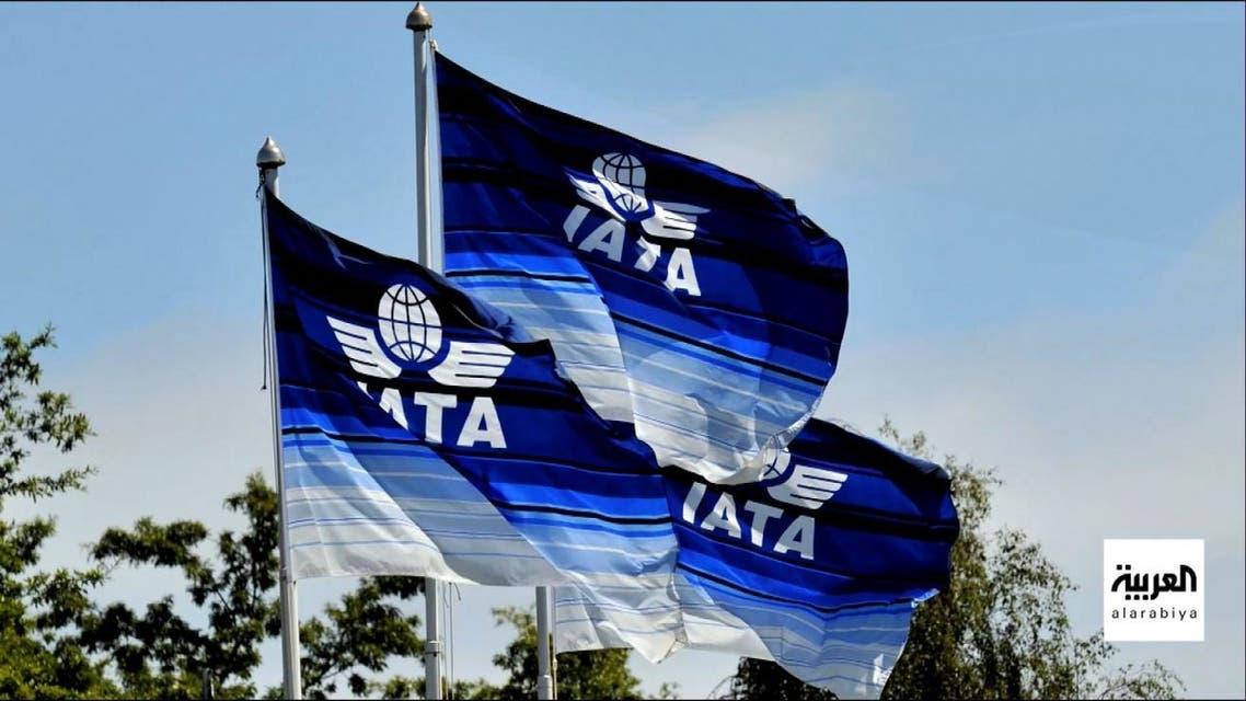 الاتحاد الدولي للنقل الجوي إياتا