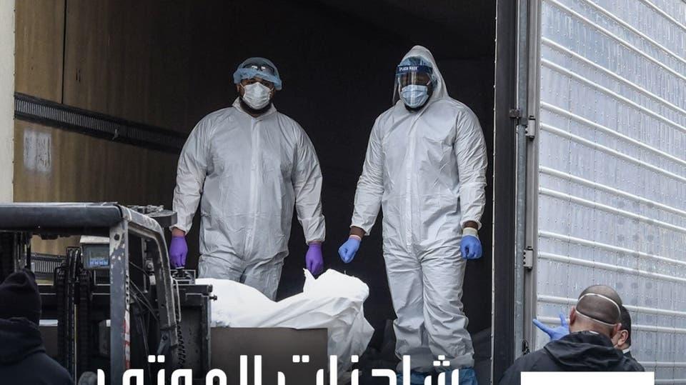 مئات الجثث المكدسة في شاحنات تبريد.. تخلق أزمة في نيويورك بسبب كورونا