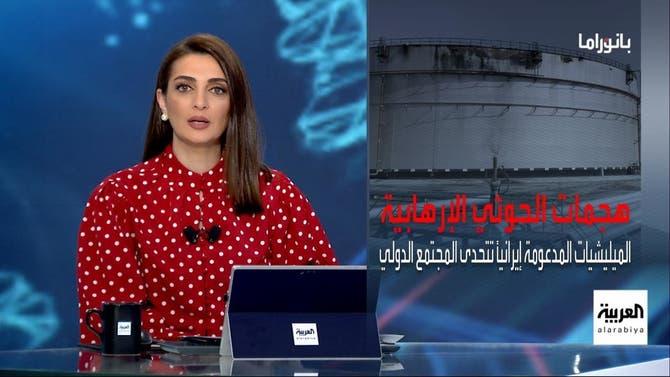 بانوراما | إدانات دولية واسعة لعدوان الحوثي على منشآت النفط السعودية