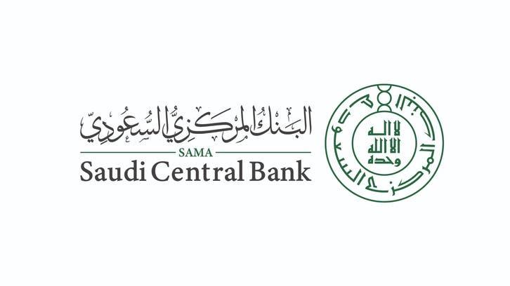 المركزي السعودي يرفع الإيقاف عن شركة