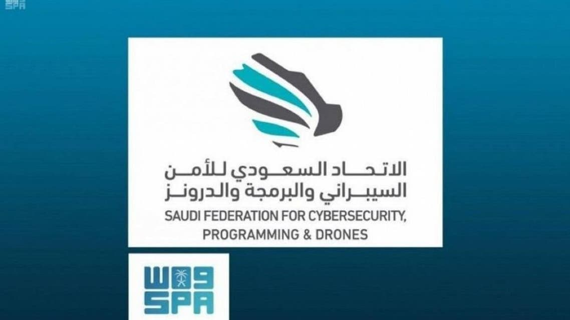سعودی ادارہ برائے سائبر سیکیورٹی