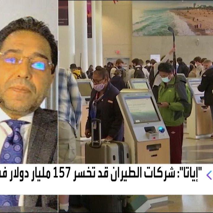 """""""اياتا"""" للعربية: خسائر قطاع الطيران 7 مليارات دولار شهريا في 2021"""