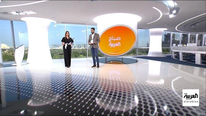 صباح العربية | الخميس 26 نوفمبر 2020