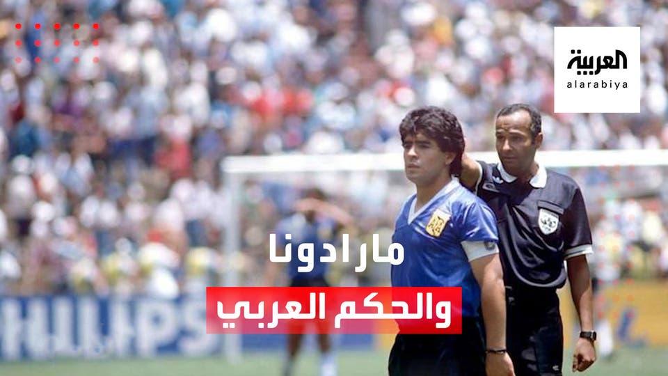 من هو الحكم الذي احتسب هدف مارادونا باليد؟